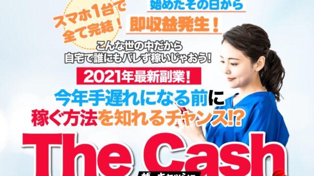 The Cash(ザ・キャッシュ)】スマホでできる話題の副業を検証