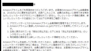 amazon 迷惑メール