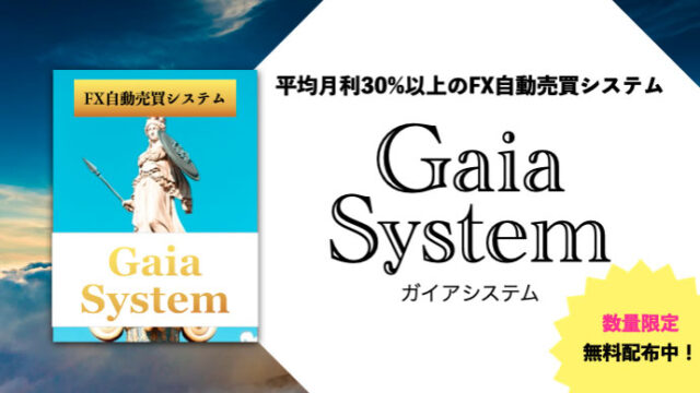 ガイアシステム