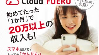 【新井孝弘】Cloud FUERU