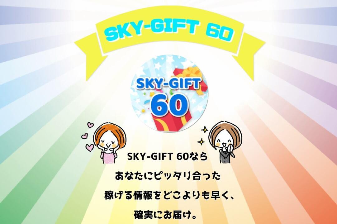 SKY-GIFT 60(スカイギフト60)