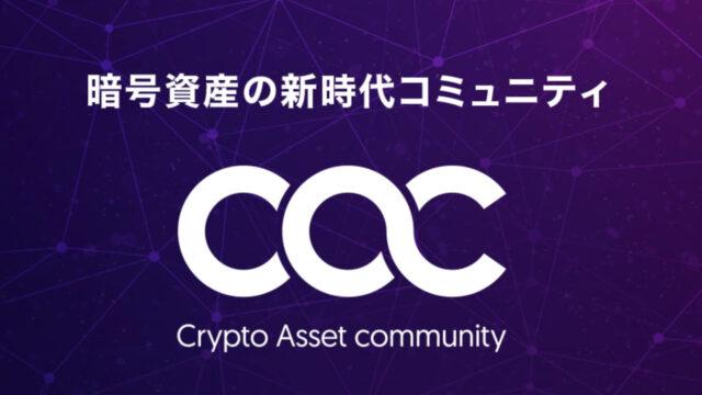 Crypto Asset community(クリプトアセットコミュニティ)