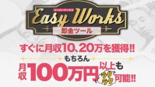 easy works