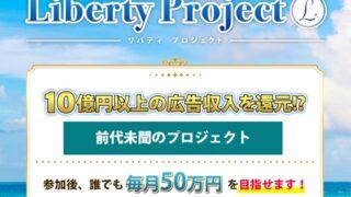 Liberty Project(リバティ プロジェクト)