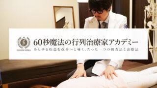 【豊田竜大】60秒魔法の行列治療家アカデミー